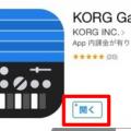 KORG Gadgetのインストール方法と、その注意点について。