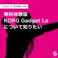 無料体験版「KORG Gadget Le」について知りたい
