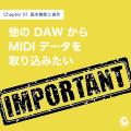 他のDAWからMIDIデータを取り込みたい(インポート)