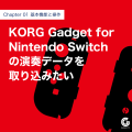 KORG Gadget for Nintendo Switch の演奏データを取り込みたい(インポート)