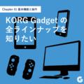 KORG Gadget の全ラインナップを知りたい
